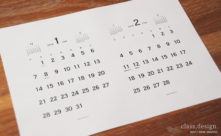 保存版 カレンダー2ヶ月分を1枚の紙に印刷する方法 class design